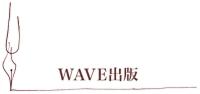 WAVE出版