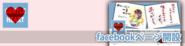 ジェントル ハート プロジェクト facebookページ開設