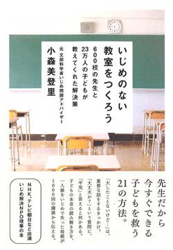 小森美登里『いじめのない教室をつくろう』