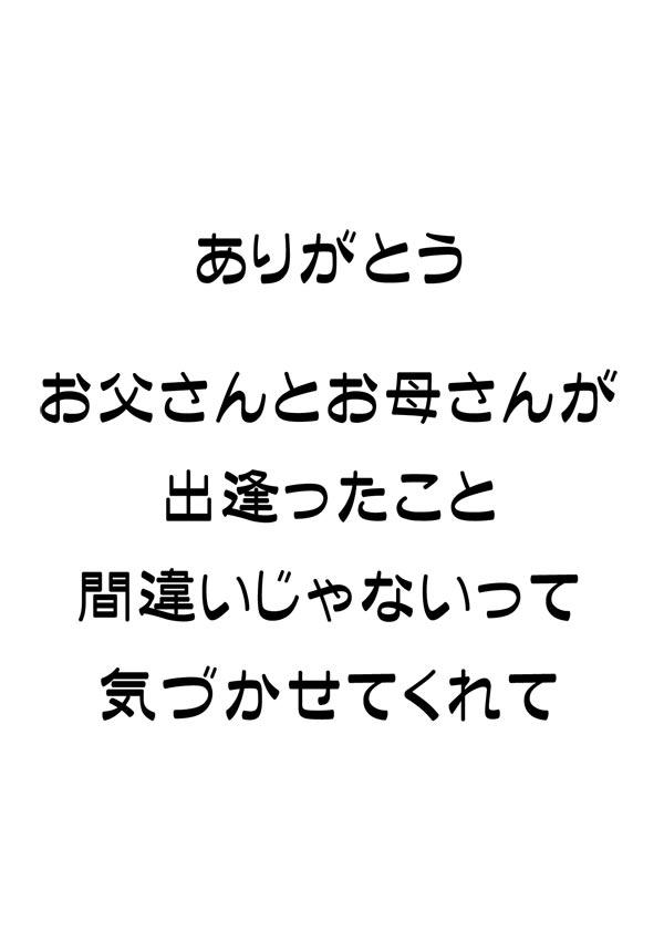 絵本「生まれてきてくれてありがとう」小森美登里 作