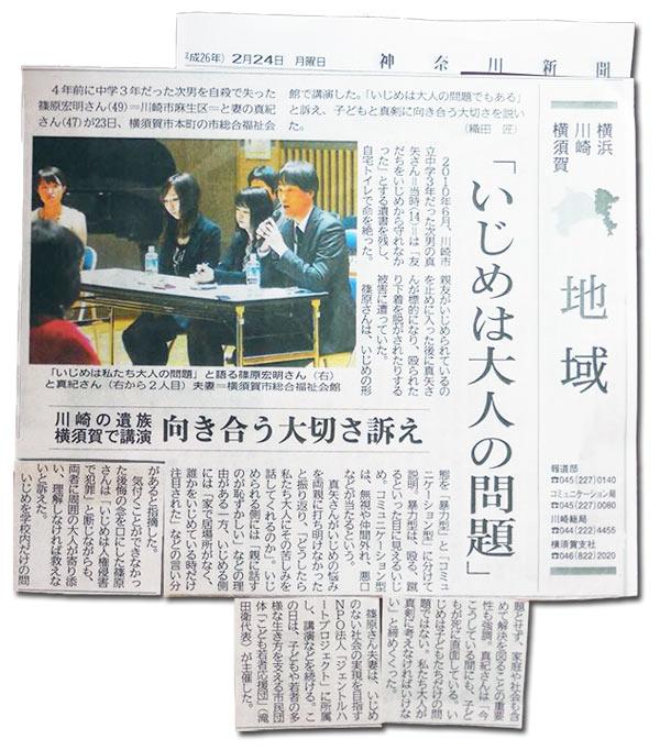 篠原宏明、真紀:神奈川新聞掲載