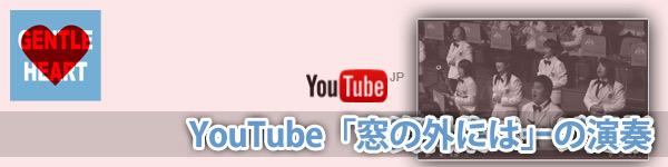ジェントルハートプロジェクトYouTubeチャンネル:「窓の外には」の演奏を追加