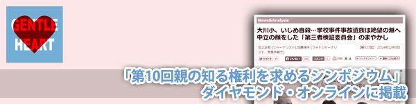 「第10回親の知る権利を求めるシンポジウム」 ダイヤモンド・オンラインに掲載