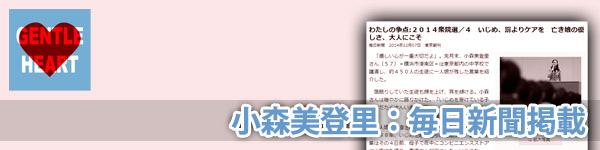 小森美登里:毎日新聞掲載
