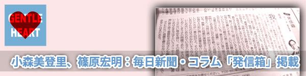 小森美登里、篠原宏明:毎日新聞・コラム「発信箱」掲載