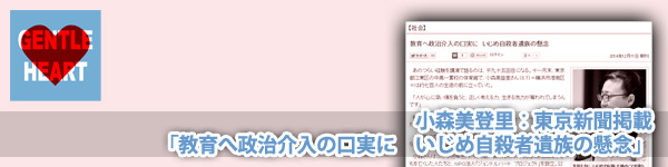 小森美登里:東京新聞掲載「教育へ政治介入の口実に いじめ自殺者遺族の懸念」
