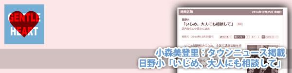 小森美登里:タウンニュース掲載「いじめ、大人にも相談して」