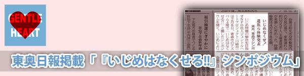 東奥日報掲載「『いじめはなくせる!!』シンポジウム」