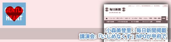 小森美登里:毎日新聞掲載「講演会:『いじめなくす』NPOが甲府で」