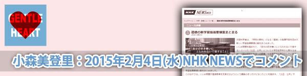 小森美登里:2015年2月4日(水)NHK NEWSでコメント
