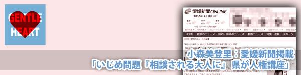 小森美登里:愛媛新聞掲載「いじめ問題『相談される大人に』 県が人権講座」