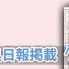 東奥日報掲載「八北生の父 思い語る 青森 いじめ考えるシンポ」