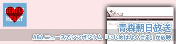 青森朝日放送:2015年2月8日(日)ABA ニュースでシンポジウム「いじめはなくせる」が放映