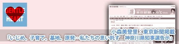 小森美登里:東京新聞掲載「いじめ、子育て、基地、原発…私たちの思い託す 神奈川県知事選告示」