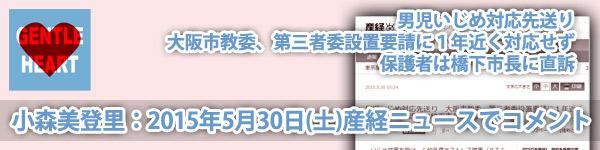 小森美登里:2015年5月30日(土)産経ニュースでコメント