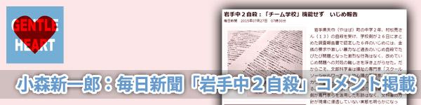 小森新一郎:毎日新聞 7月27日『岩手中2自殺:「チーム学校」機能せず いじめ報告』でコメント掲載