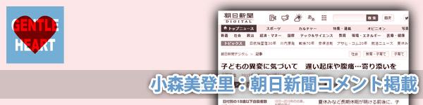 小森美登里:2015年8月12日(水)朝日新聞でコメント