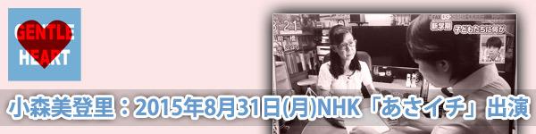 小森美登里:2015年8月31日(月)NHK「あさイチ」出演