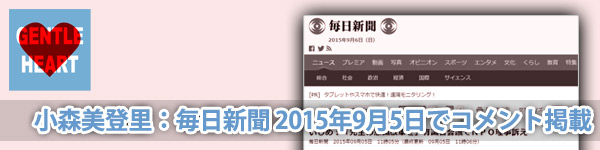 小森美登里:毎日新聞 2015年9月5日『いじめ:「先生の意識改革を」有識者会議でNPO理事訴え』でコメント掲載