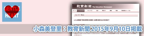 小森美登里:教育新聞 2015年9月10日『いじめ問題で教員研修の改善を 法律の読み込みを深めて』