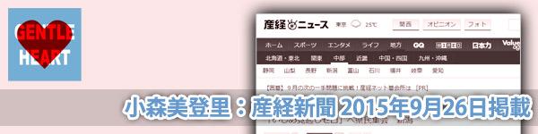 小森美登里:2015年9月26日(土)産経新聞掲載