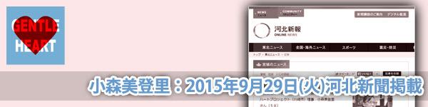 小森美登里:2015年9月29日(火)河北新聞掲載