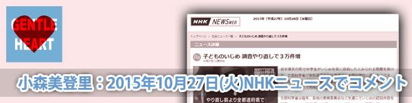 小森美登里:2015年10月27日(火)NHKニュースでコメント