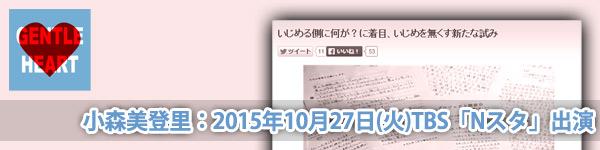 小森美登里:2015年10月27日(火)TBS「Nスタ」出演