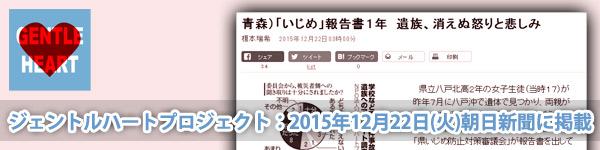 ジェントルハートプロジェクト:2015年12月22日(火)朝日新聞に掲載