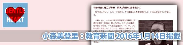 小森美登里:教育新聞 2016年1月14日『いじめから子どもの命を救う 1』