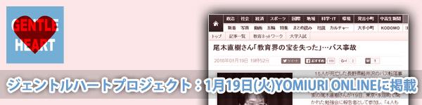 ジェントルハートプロジェクト:2016年1月19日(火)YOMIURI ONLINEに掲載