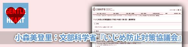 小森美登里:文部科学省『いじめ防止対策協議会』