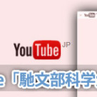 ジェントルハートプロジェクトYouTubeチャンネル:2016年1月19日 馳文部科学大臣へ要望書提出を追加