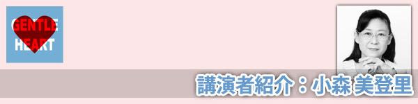 講演者紹介:小森 美登里ページ更新