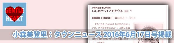 小森美登里:タウンニュース 2016年6月17日号『いじめから子どもを守る』