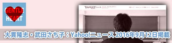 大貫隆志・武田さち子:2016年9月12日(月)Yahoo!ニュースに掲載