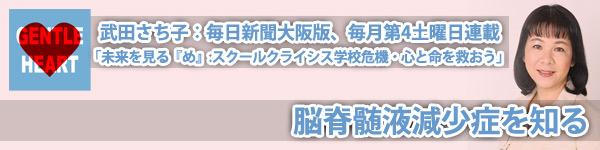武田さち子:毎日新聞連載「未来を見る『め』:スクールクライシス学校危機・心と命を救おう」