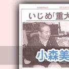 小森美登里:東京新聞掲載「いじめ『重大事態』具体例明示を 改善策、防止協が国に提言」
