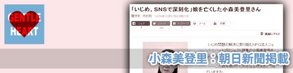 小森美登里:朝日新聞掲載「『いじめ、SNSで深刻化』娘を亡くした小森美登里さん」