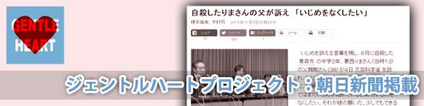 ジェントルハートプロジェクト:朝日新聞掲載「自殺したりまさんの父が訴え『いじめをなくしたい』」