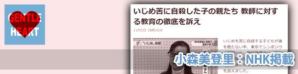小森美登里:NHK掲載「いじめ苦に自殺した子の親たち 教師に対する教育の徹底を訴え」