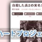 ジェントルハートプロジェクト:朝日新聞掲載「自殺した高2の実名公開 母親『いじめ問題を考えて』」