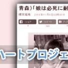 ジェントルハートプロジェクト:朝日新聞掲載「青森)『娘は必死に耐えていた』自殺生徒の父が訴え」