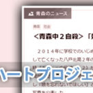 ジェントルハートプロジェクト:河北新聞掲載「<青森中2自殺>『娘忘れないで』実名公表」