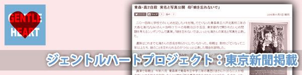 ジェントルハートプロジェクト:東京新聞掲載「青森・高2自殺 実名と写真公開 母『娘を忘れないで』」
