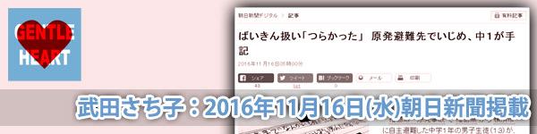 武田さち子:朝日新聞掲載「ばいきん扱い『つらかった』 原発避難先でいじめ、中1が手記」