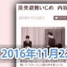 小森美登里:読売新聞掲載「原発避難いじめ 内容公表、強く求める」