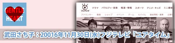 武田さち子:フジテレビ「ユアタイム」にコメント