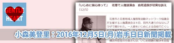 小森美登里:岩手日日新聞掲載「『いじめに関心持って』 花巻で人権講演会 自死遺族が切実な訴え」