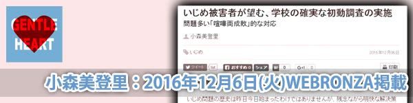 小森美登里:WEBRONZA掲載「いじめ被害者が望む、学校の確実な初動調査の実施」